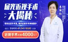 厦门眼科中心莆田眼科医院开展近视手术直播活动